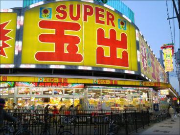 スーパー玉出 九条店の画像1