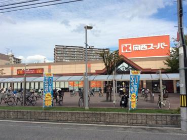 関西スーパー 南江口店の画像1