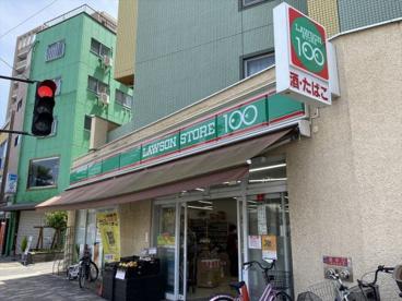 ローソンストア100 LS北区菅栄町店の画像1