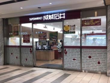 成城石井 京阪シティモール店の画像1