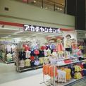 アカチャンホンポ 京阪シティモール店