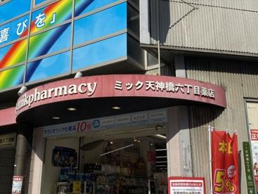 ドラッグミック 天神橋六丁目薬店の画像1