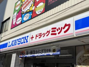 ローソン+ドラッグミック天神橋六丁目店の画像1