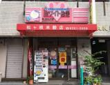ホワイト急便 松ヶ枝店