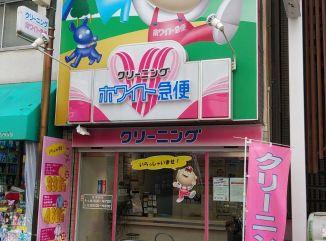 ホワイト急便池田町店の画像1