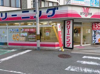 ホワイト急便 大淀店の画像1