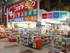 スギ薬局扇町店の画像1