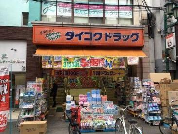 ダイコクドラッグ 天満駅前店の画像1