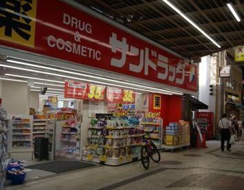 サンドラッグ 天満駅前店の画像1
