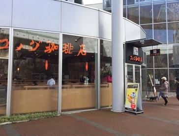 コメダ珈琲店 もりのみやキューズモールBASE店の画像1