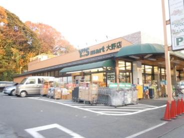 ワイズマート 大野店の画像1