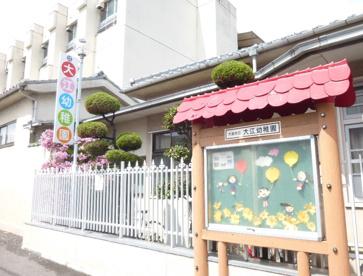 大阪市立中大江幼稚園の画像1