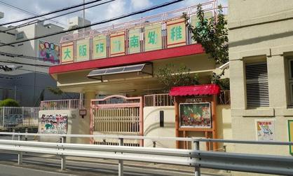 大阪市立南幼稚園の画像1