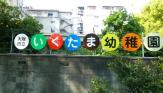 大阪市立生魂幼稚園