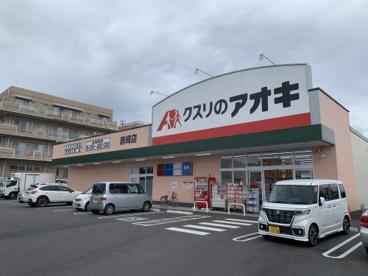 クスリのアオキ唐崎店の画像1