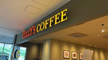 タリーズコーヒー日本赤十字社医療センター店の画像1
