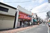 サンドラッグ 若江岩田店
