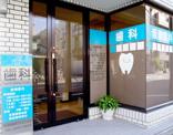 斎藤歯科診療所