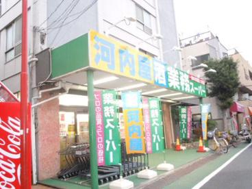 業務スーパー 市川菅野店の画像1