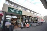 サンプラザ羽衣店