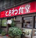 ときわ食堂亀戸駅前店