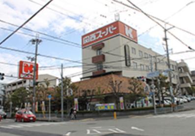 関西スーパー 小野原店の画像1