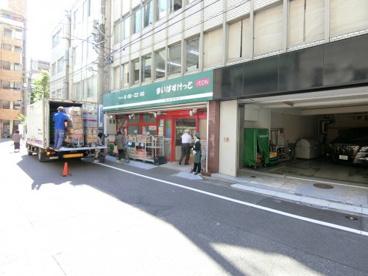 まいばすけっと 日本橋堀留町1丁目店の画像1