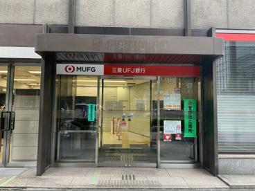 三菱UFJ銀行八重洲通支店の画像1