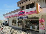 オリジン 洋光台店