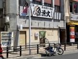 漁火経堂店