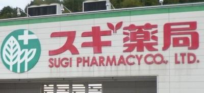スギ薬局小栗栖店の画像1