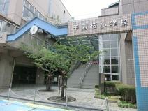 区立千寿桜小学校