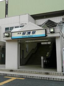 鮫洲駅の画像1
