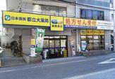 日本調剤都立大薬局