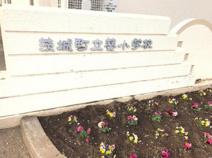 茨城町立葵小学校