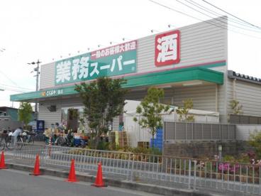 業務スーパー鳳店の画像1