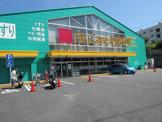フィット・ケア・デポ笹下店