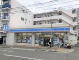 ローソン 神戸脇浜町三丁目店