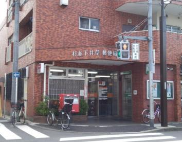 杉並下井草郵便局の画像1