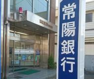 常陽銀行大洗支店