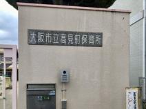 大阪市立高見町保育所