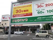 コモディイイダ 金町店