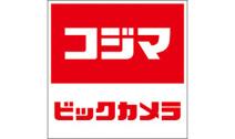 コジマ×ビックカメラ 東海大学東店