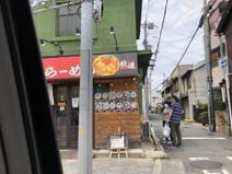 麵屋 秋道 タマユラーメン
