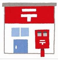 姫路下野田郵便局の画像1