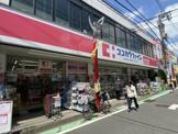ココカラファイン 祖師ケ谷大蔵駅前店