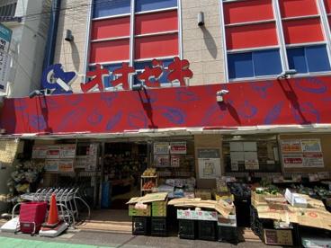オオゼキ 祖師谷大蔵店の画像1