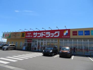 サンドラッグ若松原店の画像1