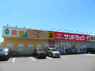 サンドラッグ若松原店の画像2