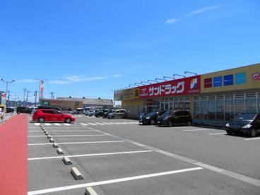 サンドラッグ若松原店の画像3